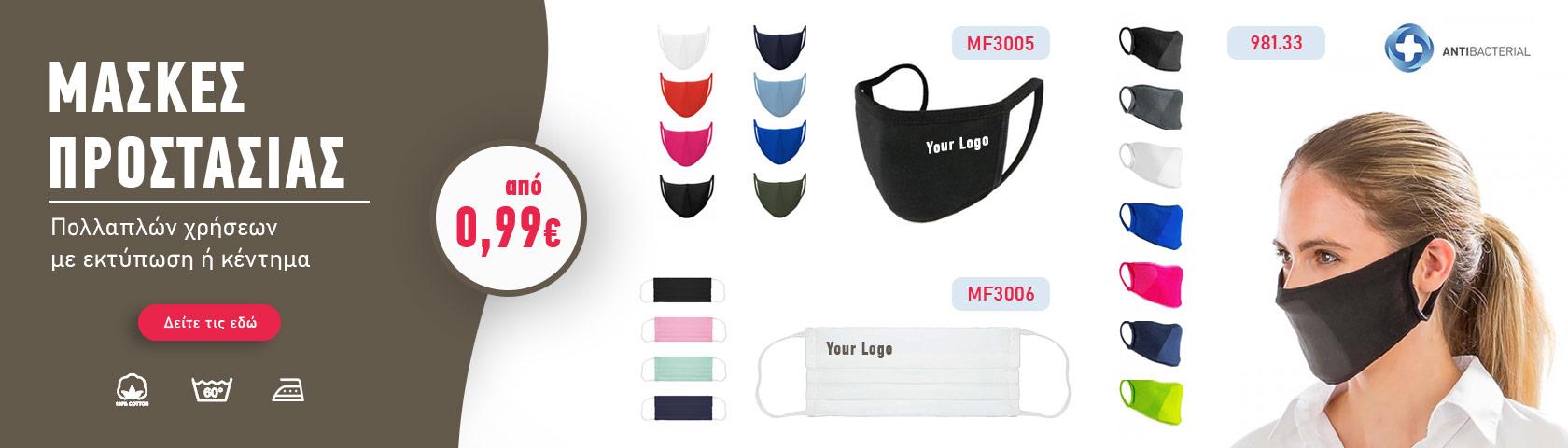 Face-Masks-banner